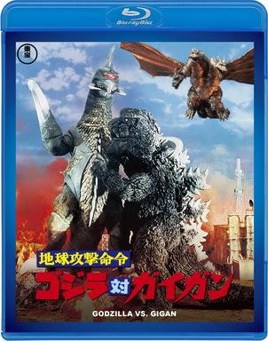 [MOVIES] 地球攻撃命令 ゴジラ対ガイガン / GODZILLA VS GIGAN (1972)