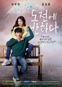 Falling For Do Jeon (2015)