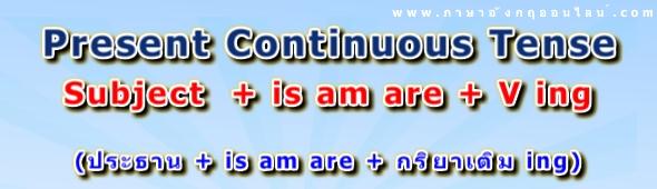 หลักการใช้ Present Continuous Tense