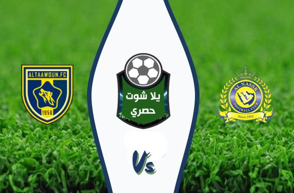 مشاهدة مباراة النصر والتعاون