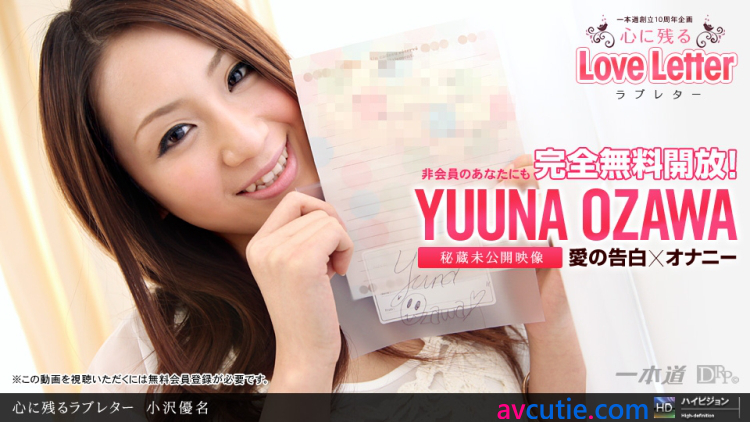 1Pondo.Drama.Collection.Yuuna.Ozawa.070111_000