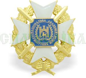 Відзнака Національна Академія сухопутних військ