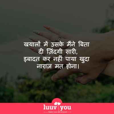 Whatsapp Love Status in Hindi, Fb Love Status in Hindi, Romantic Status, Hindi Love Status, Love Status in English
