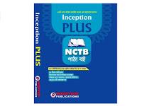 Inception Plus ইনসেপশন প্লাস - Part 1 PDF Download
