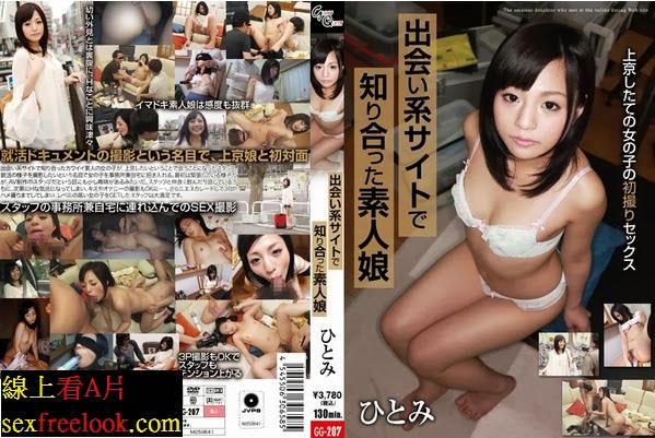 在交友網站認識的正妹想來東京,於是AV工作人員就開始設計她…