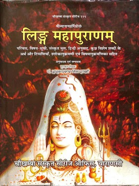 Linga Maha Purana  by Dwarika Prasad Mishra (लिङ्ग महापुराण) PDF