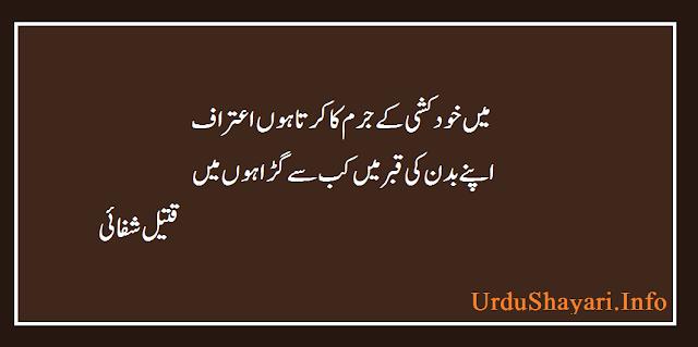 Mie Khud Kushi ka two lines shayari In urdu