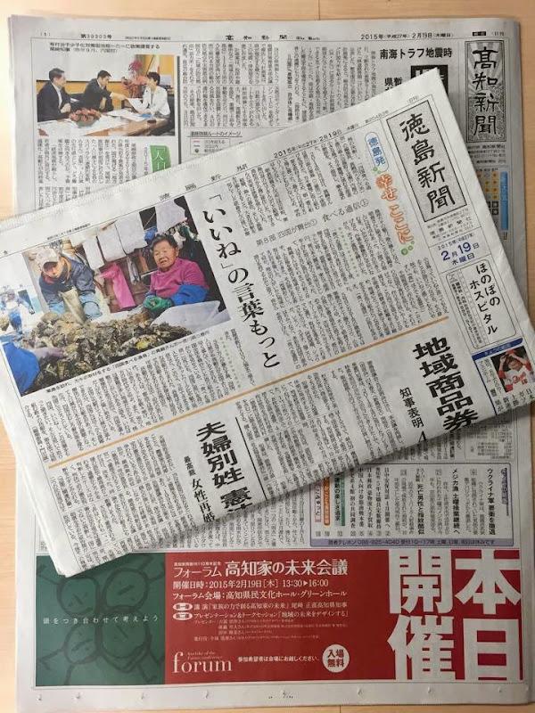 徳島新聞、高知新聞