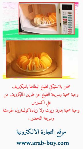 صحن بلاستيكي لطبخ البطاطا بالمايكرويف