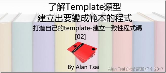 [打造自己的template-建立一致性程式碼][02]了解template類型和建立出要變成範本的程式
