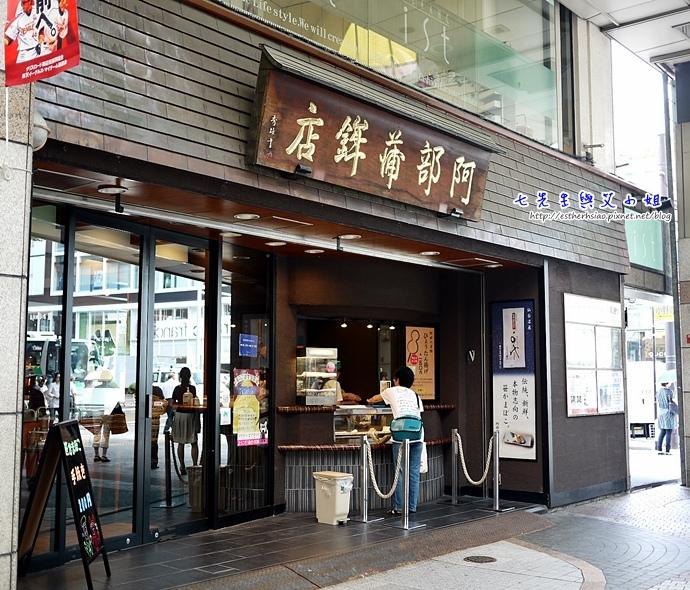 4 阿部蒲鉾店