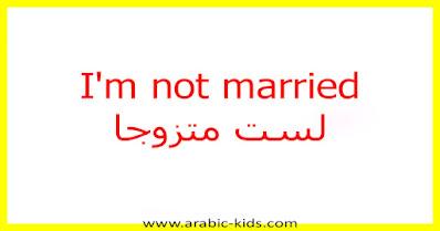 I'm not married لست متزوجا