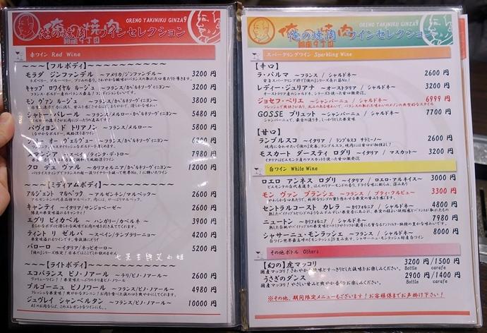 12 俺的燒肉 銀座九丁目 可以吃到一整頭牛的美味燒肉店