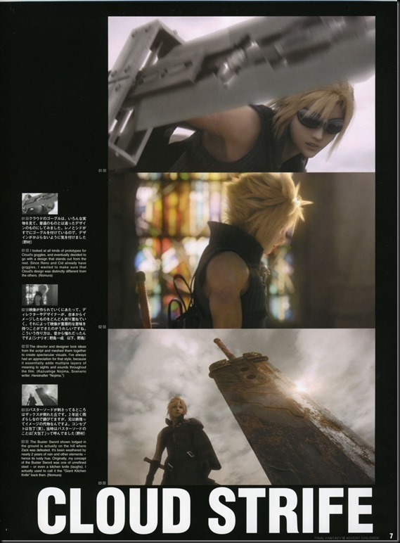 Final Fantasy VII Advent Children -Reunion Files-_854343-0009