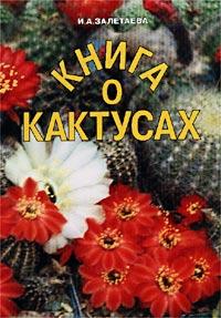 Книги и журналы о кактусах и суккулентах Zaletaeva_I_A__Kniga_o_kaktusah