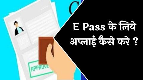 how to apply e pass