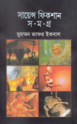 সায়েন্স ফিকশন সমগ্র ০৩ - মুহম্মদ জাফর ইকবাল
