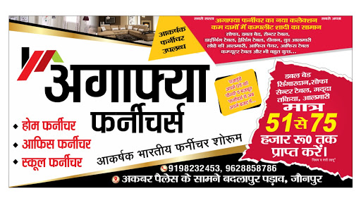 Advt. Agafya Furnitures | Exclusive Indian Furniture Show Room | Mo. 9198232453, 9628858786