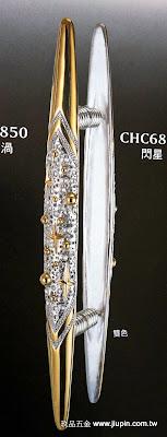 裝潢五金 品名:CHC6809-閃星大把手 長度:455m/m 孔距:226m/m 顏色:雙色 牌價:$6400 玖品五金