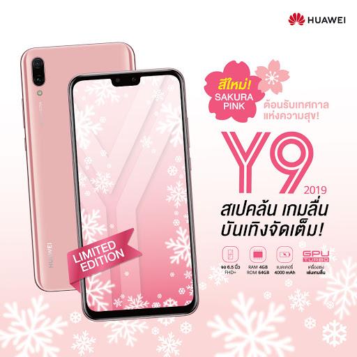 หัวเว่ยเปิดตัวสมาร์ทโฟนสีใหม่รุ่นยอดฮิตต้อนรับเทศกาลปีใหม่  HUAWEI Y9 2019 สี Sakura Pink สวยหวาน และ Mate 20 Pro สี Twilight สวยสะกดตา