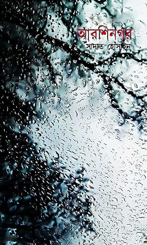 আরশিনগর - সাদাত হোসেইন