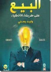 البيع على طريقة الأذكياء لـ وليد يمني