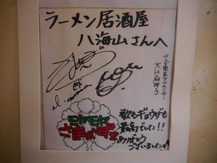 モヤさまと「たろう餃子」でお馴染みの『ラーメン八海山』へ行ってみた。 | 日光 鬼怒川 ラーメン