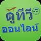 พักผ่อนดูโทรทัศน์ : สถานีไทย apk