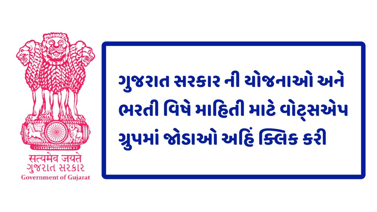 Gujarat Government Job