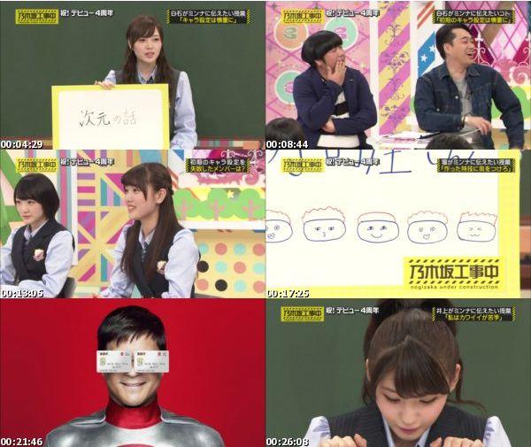 [TV-Variety] 乃木坂工事中 – 2016.02.22