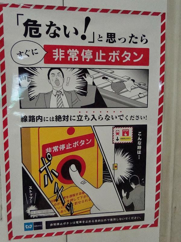 2014 Japan - Dag 10 - roosje-DSC01822-0056.JPG