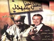 فيلم معلش إحنا بنتبهدل
