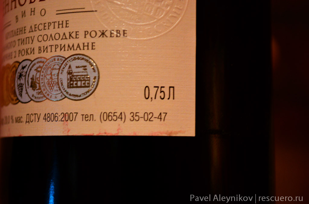 Ёмкость бутылки вина Массандра