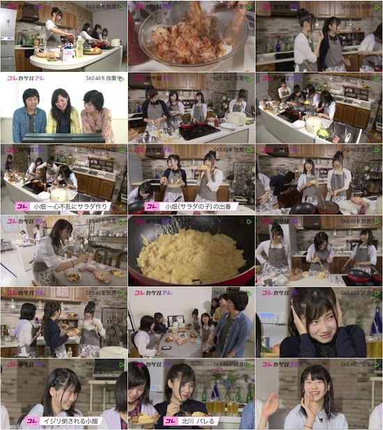 (TV-Variety)(720p) SKE48 LINE LIVE コレカケルアレ ep02 160712