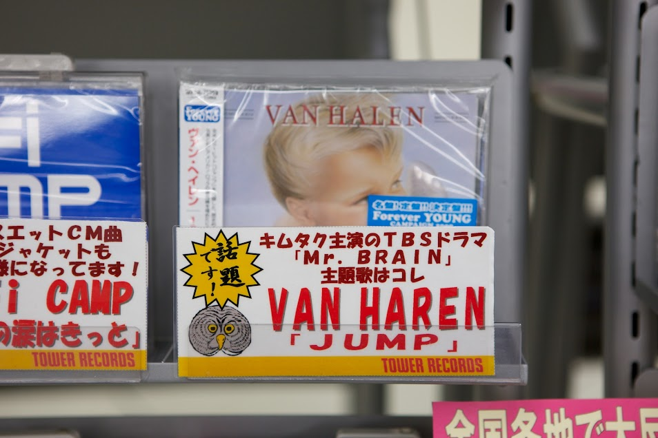 Japan Images: Van Haren