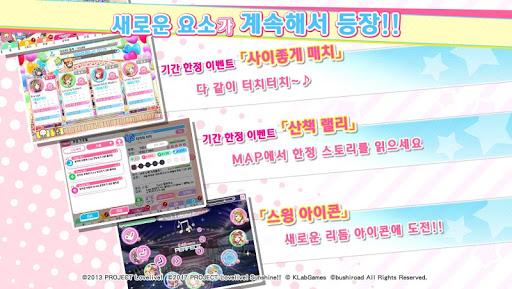 ub7ecube0c ub77cuc774ube0c! School idol festival  screenshots EasyGameCheats.pro 4