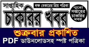 সাপ্তাহিক চাকরির খবর পত্রিকা ৫ ফেব্রুয়ারি ২০২১ - saptahik chakrir khobor potrika 5 february 2021 - weekly chakrir khobor newspaper 05 february 2021