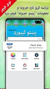 Easy Pashto Keyboard 2020 -پښتو 1