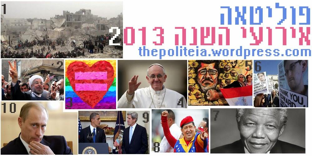 אירועי השנה 2013 - פוליטאה