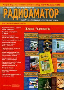 Читать онлайн журнал<br>Радиоаматор (№6 июнь 2016) <br>или скачать журнал бесплатно