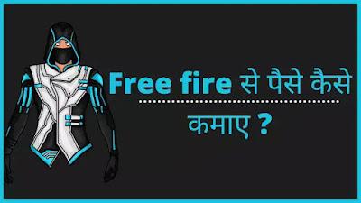 Free fire se paise kaise kamaye , फ्री फायर से पैसे कैसे कमाए 2021, 2022, 2023