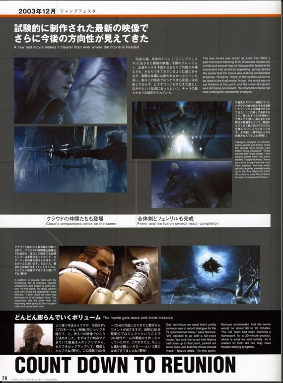 Final Fantasy VII Advent Children -Reunion Files-_854343-0080