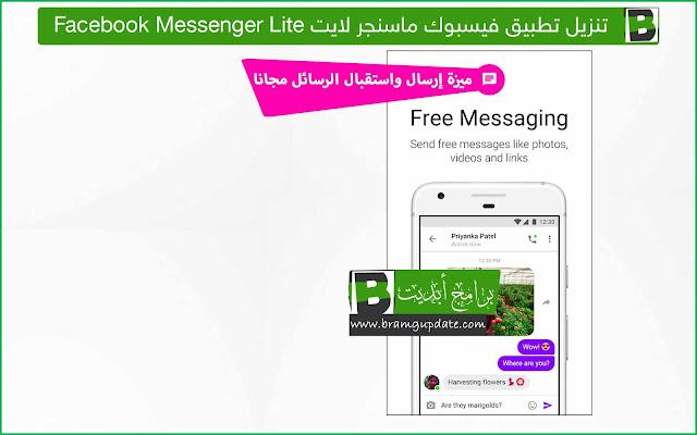 تنزيل فيس بوك ماسنجر لايت Facebook Messenger Lite للأندرويد - موقع برامج أبديت