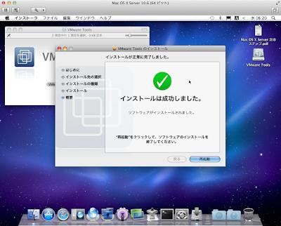 VMware Toolsインストール終了