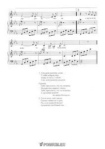 """Песня """"Новогодняя колыбельная"""" С. Волковой: ноты"""