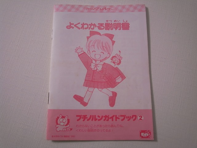 プチノルンガイドブック説明書姫ちゃんのリボン