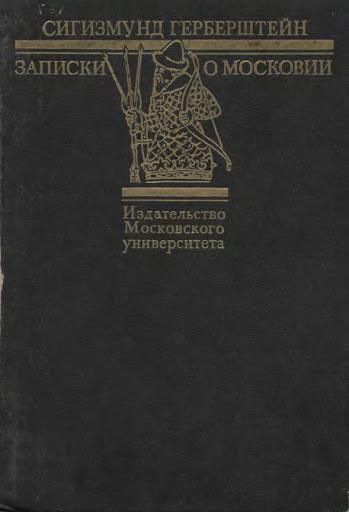 Записки о Московии Герберштейна 1