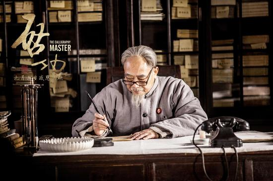 The Calligraphy Master China Movie