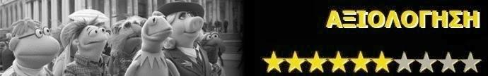 Τα Μάππετς Καταζητούνται Muppets Most Wanted Rating