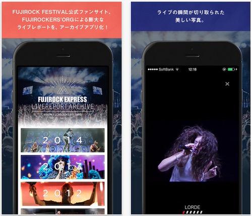 フジロックのiPhoneアプリ